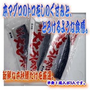 マルヨ水産(青森県八戸市) 新大とろしめさば 3枚 (送料別)