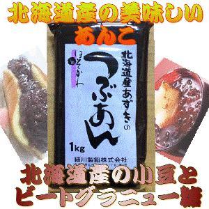 細川製餡(北海道帯広市) つぶあん 1kg (送料別)