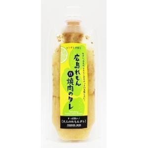 広島れもんの酸味が効いた大人好みの焼肉のタレです。 油っぽいカルビ、ハラミ、ホルモンもさっぱり爽快に...