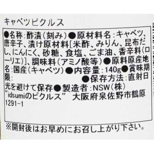 idsumi(いずみ) キャベツピクルス 140g|s-mart-store|02