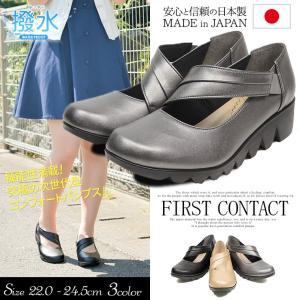 FIRST CONTACT 日本製 美脚 厚底 ソフト ウェッジソール パンプス 痛くない レディース 歩きやすい 黒 ヒール コンフォートシューズ 109-39057