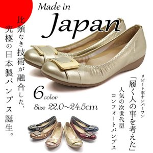 【 ULTIMATE MADE IN JAPAN SHOES 】  次世代型コンフォートパンプス★ ...