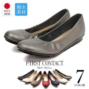 日本製 FIRST CONTACT ソフト ストレッチ パンプス 痛くない レディース 黒 白 歩きやすい フラットシューズ ローヒール コンフォートシューズ 109-39800