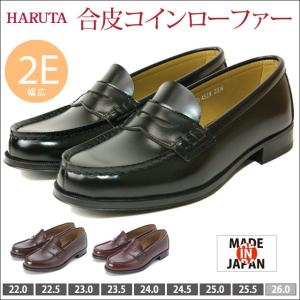 MADE IN JAPAN 日本製 HARUTA ハルタ コインローファー ローファー 学生靴 通学...
