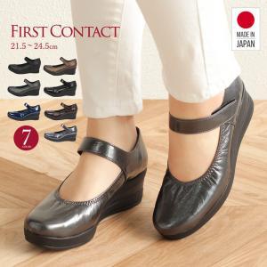 日本製 ファーストコンタクト パンプス 5センチ やわらかい 痛くない コンフォート 歩きやすい ス...