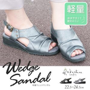 Rakuchine comfort ふわふわクッション バックストラップ サンダル レディース 歩きやすい ヒール ウェッジソール コンフォートサンダル ウエッジソール 410