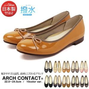ARCH CONTACTR(アーチコンタクト)がおくる次世代型コンフォートパンプス★  「オンの日も...