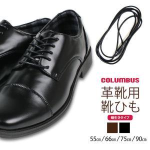 コロンブス 靴紐 シューレース 紳士靴 革靴 ビジネスシューズ レースアップ 替え紐 スペア ロー引...