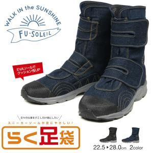 FU-SOLEIL らく足袋 らくたび シューズ 先丸 仕事靴 作業靴 ブーツ 耐滑 足袋 スニーカ...