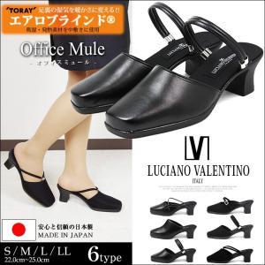 【日本製】LUCIANO VALENTINO 吸湿 発熱 ミュール レディース 歩きやすい 痛くない 疲れない オフィスサンダル 美脚 ヒール パンプス サボ おしゃれ