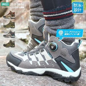 トレッキングシューズ メンズ レディース 防水 登山靴 男女兼用 アウトドア フリーロック 810