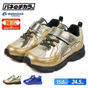 【パワーバネ】 ムーンスター独自開発の特殊なゴムを靴底に搭載! 地面を踏みこむときにパワーを蓄積し、...