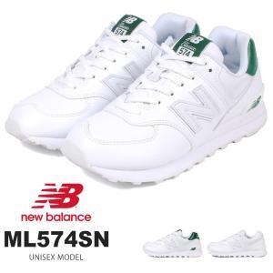 新作 ニューバランス 574 クラシック スニーカー レディース 白 メンズ ジュニア 運動靴 学生...