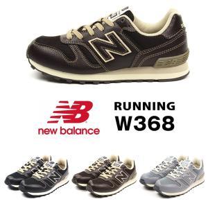 new balance ニューバランス スニーカー レディース NB W368 2e ランニングシューズ ウォーキングシューズ レディース 軽量 黒 おしゃれ 人気