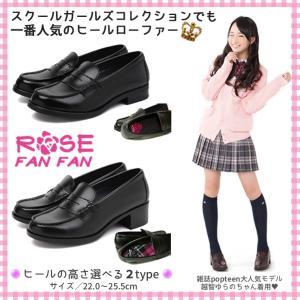 rosefanfan ローズファンファン ローファー 学生 レディース 高校生 フォーマル 3E/E...