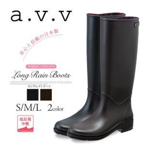a.v.v 日本製 やわらか 防水 レインブーツ レディース ロング 歩きやすい おしゃれ 長靴 レインシューズ ラバーブーツ スノーブーツ 雪 滑り止め 4056