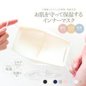 美肌マスク シルクプロテイン インナー マスク 日本製 洗える 肌に優しい 保湿 抗菌 防臭 消臭 UVカット ウレタン 二重マスク 大人 子ども ジュニア キッズ|S-mart PayPayモール店