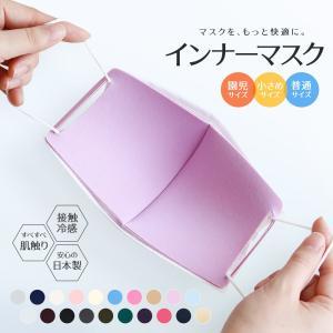 接触冷感 インナー マスク 日本製 洗える 肌に優しい マスクカバー 三層構造 抗菌 防臭 UVカッ...