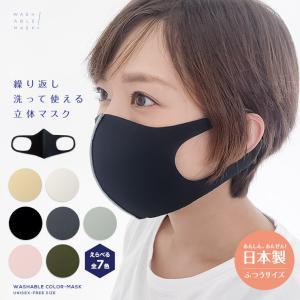 マスク 日本製 洗える 抗菌 ウレタン ナイロン 在庫あり 個包装 普通 大人 おしゃれ メンズ レ...