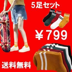 可愛いデザインの靴下5足セット!!  カラーはブラック、グリーン、レッド、ホワイト、イエローの5足セ...