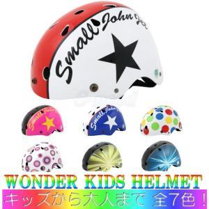 ワンダーキッズ 子供用 ヘルメット (1歳〜大人 3サイズ)|s-need