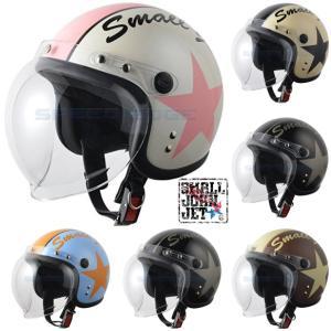 【レディース・キッズ】スモールジェットヘルメット スモールジョン(全8色)|s-need