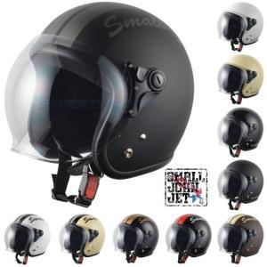 ジェットヘルメット スモールジョン(全10色) バイク用|s-need