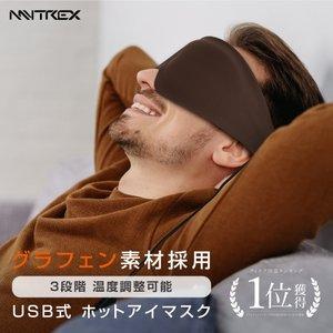 アイマスク ホット 楽天1位 ホットアイマスク MYTREX eye 安眠 遮光 USB 遠赤外線 ...