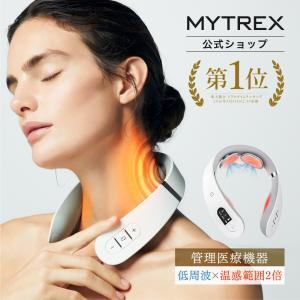 EMS 温熱 マッサージャー 首 肩 肩こり 首こり 解消 グッズ MYTREX EMS HEAT NECK 充電式 電気 マッサージ 器 温感 低周波 マイトレックス プレゼントの画像
