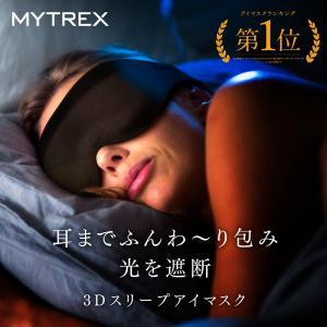 アイマスク 立体型 ノーズワイヤー入 遮光性抜群 睡眠 快眠 遮光 安眠 リラックス MYTREX ...
