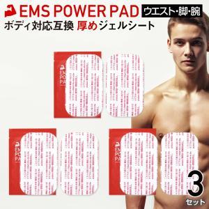 3セット分 EMS POWER PAD シックス SIX 互換 ジェルシート ボディ Body 足 腕 対応 互換 交換 ジェルシート 計6枚 フィット 交換用 パッド 互換品|s-pln