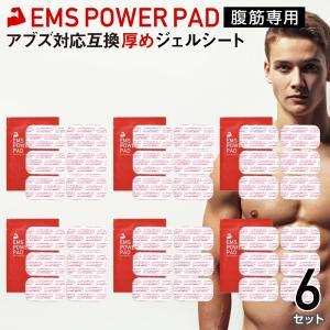 お得6セット レビューでもう1袋 EMS POWER PAD シックス SIX 互換 ジェルシート 腹筋 アブズ 対応 互換交換 ジェルシート 計36枚 フィット 交換用 パッド 互換品|s-pln