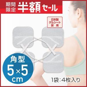 【日本製高品質ゲルシート採用】粘着パッド(角型5x5cm)抜群の粘着力をお試しください!低周波・EMS機器交換用 (代引・日時指定不可、ポスト投函)|s-pln