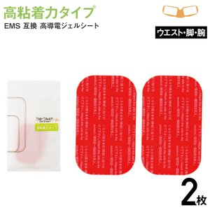 Top-Touch 高粘着力タイプ ボディ:ウエスト・腕・脚専用 5.2×9.0cm 2枚入 各社 ...