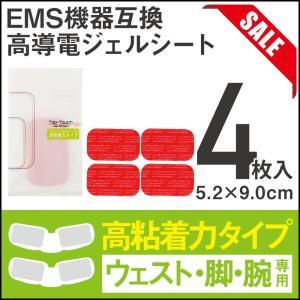Top-Touch 高粘着力タイプ 2セット 各社 EMS 用 ジェルシート ボディ:ウエスト・腕・...