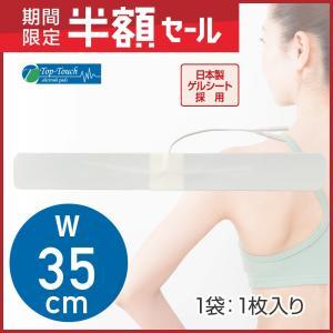 【日本製高品質ゲルシート採用】粘着パッド ロングパッド W35cm 低周波・EMS機器交換用(代引・日時指定不可、ポスト投函)|s-pln