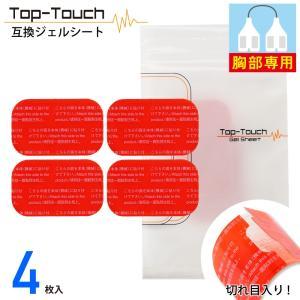 Top-Touch 互換ジェルシート チェスト用 EMS シックスパッド互換ジェルシート チェストフィット対応互換パッド 胸部専用 3.7×6.4cm 交換パッド 計4枚 互換品|s-pln