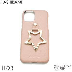 Hashibami ハシバミ ビッグスター レザー アイフォンケース ※iPhone 11/XR用  メール便で送料無料 s-prologue