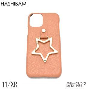 いよいよ入荷!即納可能 Hashibami ハシバミ ビッグスター レザー アイフォンケース※iPhone XR/11用  メール便で送料無料 s-prologue