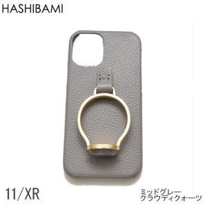 いよいよ入荷♪即納可能 Hashibami ハシバミ ジェムストーン レザー アイフォンケース ※iphone 11 XR用  メール便で送料無料 s-prologue