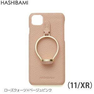 いよいよ入荷♪即納可能 Hashibami ハシバミ ジェムストーン レザー アイフォンケース ※iPhone XR/11用  メール便で送料無料 s-prologue