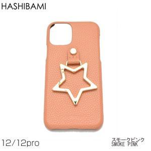いよいよ入荷!即納可能 Hashibami ハシバミ ビッグスター レザー アイフォンケース ※iPhone 12 12pro用  メール便で送料無料 s-prologue