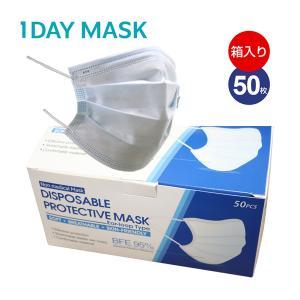 マスク 50枚 在庫あり 大人用 男性 女性 男女兼用 立体型 三層 使い捨て 不織布 s-puresuto