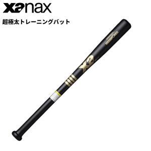 ザナックス XANAX トレーニングバット 超極太グリップ BTB-1014 トレーニング s-puresuto
