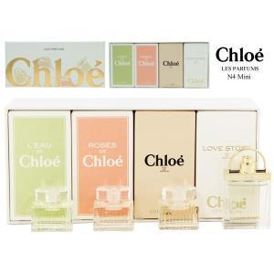 クロエ オードパルファム ミニボトル 4P セット Chloe N4 ギフト フレグランス ミニチュア 香水セット  新品