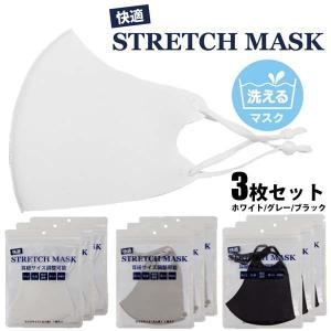マスク ストレッチマスク 3枚セット ホワイト/グレー/ブラック ウレタンマスク 洗える 冷感 吸収速乾 1枚入り×3 MK-CT|s-select
