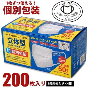マスク 200枚 個別包装 三層構造 使い捨て 男女兼用 大人用 普通サイズ 白 日常用 飛沫防止 花粉対策 風邪対策 送料無料 MK-CT|s-select