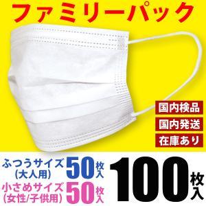 マスク ファミリーパック まとめ買い 三層構造 使い捨て 白 普通サイズ50枚×女性サイズ50枚 日常用 飛沫防止 花粉対策 MK-CT|s-select