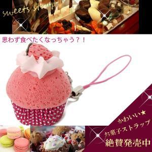 訳あり 理由あり (細かいキズ・汚れあり) 可愛いケーキ(お菓子)のストラップ(バッグチャーム) ★イチゴのカップケーキ★|s-select