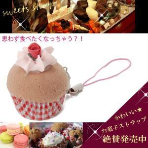 訳あり 理由あり (細かいキズ・汚れあり) 可愛いケーキ(お菓子)のストラップ(バッグチャーム) ★チョコレートのカップケーキ★|s-select
